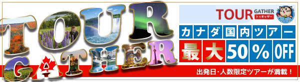 tourgether2